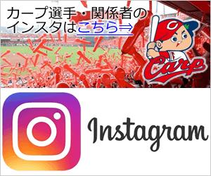 広島カープ選手・関係者のインスタ(インスタグラム)はこちら